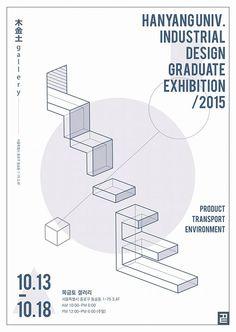 전시개요 - 한양대학교산업디자인학과(2015) - 디자인정글 졸업작품갤러리