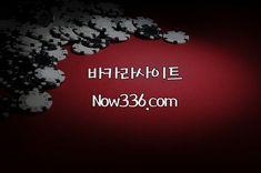 Now336.com 국내최대건    서울카지노  BETEAST 국빈카지노 검증 온라인 라이브 세븐카지노검증 서울카지노먹튀 후기에서 오늘도 여러분의어른    그래프게임과 그거 기원합니다