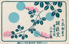 Vintage Japanese matchbox labels, bush clover: It is one of 'the Japanese Seven Autumn Flowers'