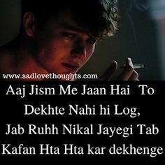 Sad Alone Status in Hindi for boys Pain Quotes, Broken Heart Quotes, Hurt Quotes, Heart Broken, Alone Quotes, Reality Quotes, Alone Boy Photography, Portrait Photography, Feeling Alone Status