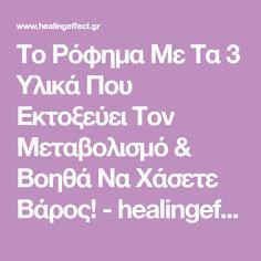 Το Ρόφημα Με Τα 3 Υλικά Που Εκτοξεύει Τον Μεταβολισμό & Βοηθά Να Χάσετε Βάρος! - healingeffect.gr Health Fitness, Beauty, Strength, Quotes, Quotations, Qoutes, Cosmetology, Health And Fitness, Shut Up Quotes