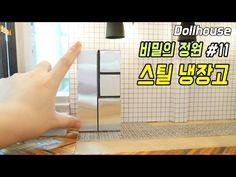 DIY Miniature Steel refrigerator 미니어쳐 스틸 냉장고 만들기  * 비밀의 정원 #11 ミニチュアスチール冷蔵庫 - YouTube