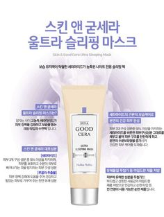 [Holika Holika] -Holika Holika  Skin and  goodcera ultra Sleeping Mask 70ml #HolikaHolika