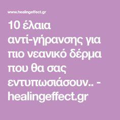 10 έλαια αντί-γήρανσης για πιο νεανικό δέρμα που θα σας εντυπωσιάσουν.. - healingeffect.gr