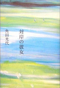 対岸の彼女 角田 光代, http://www.amazon.co.jp/dp/4163235108/ref=cm_sw_r_pi_dp_NGs3sb0MGW5NP