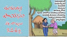 Short Stories For Kids, Ebooks Online, Telugu, Novels, Comics, Cards, Pictures, Photos, Cartoons