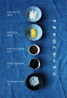 Korean New Years Day Soup Indian Food Menu, Indian Food Recipes, Asian Recipes, Web Design, Food Design, Korean Dishes, Korean Food, Korean New Year, Food Art