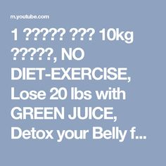 1 महीने में 10kg घटाये, NO DIET-EXERCISE, Lose 20 lbs with GREEN JUICE, Detox your Belly fat - YouTube