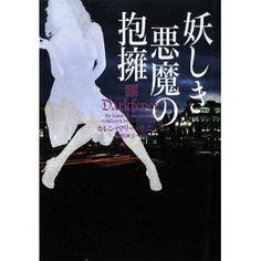 妖しき悪魔の抱擁 (ヴィレッジブックス)    Darkfever by Karen Marie Moning  Japanese