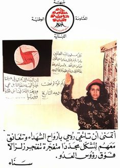 Interactive exhibits of political posters designed in chronological and thematic displays. Palestine Liberation Organization, Lebanese Civil War, Liberation Day, Political Posters, Revolution, Politics, Signs, Blog, Lebanon