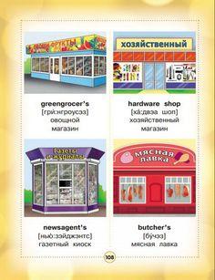 English Words, English Grammar, Teaching English, English Language, Learn Russian, Learn English, Russian Lessons, Russian Language Learning, Visual Dictionary