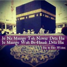 Islamic Qoutes, Religious Quotes, Almighty Allah, Secret Love Quotes, Love In Islam, All About Islam, Heart Touching Shayari, Urdu Words, Allah Quotes
