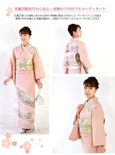 "nadesiko | Rakuten Global Market: Silk capital cheap Yuzen visiting 19 flucodinert rental set rental kimono accessory set full kimono wedding party tea party ""pink beige scroll and bamboo classical pattern Qinghai wave polo shirt with water."