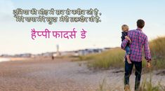 Happy Fathers Day Status in Hindi FB Whatsapp Happy Fathers Day Status, Epic Quotes, Status Hindi, Couple Photos, Image, Couple Photography, Couple Pics