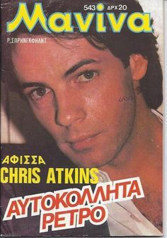 RICK SPRINGFIELD - Chris Atkins - GREEK - MANINA Magazine - 1982 - No.543 | eBay Newspaper Cover, Rick Springfield, Atkins, My Boyfriend, Love Him, Magazines, Greek, Vintage, Ebay