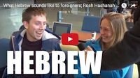 SCG VIRALS: What Hebrew sounds like to foreigners; Rosh Hashanah greetings from Canada (in the end of video)