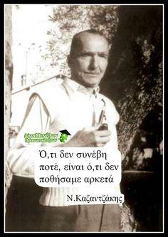 Σοφά, έξυπνα και αστεία λόγια online : Ότι δεν συνέβη ποτέ, είναι ότι δεν ποθήσαμε αρκετά - Νίκος Καζαντζάκης