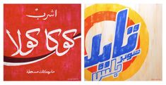 arab pop art - Google Search Graffiti Art, Art Google, Collage Art, Vintage Art, Pop Art, Canvas Art, Neon Signs, Painting, Mood
