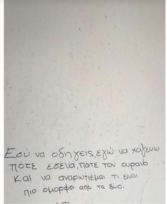 Εσύ. Love Poems, Love Quotes, Greece Quotes, Graffiti Quotes, Keep In Mind, Crush Quotes, Word Porn, I Am Happy, Beautiful Words