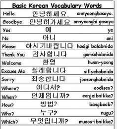 Korean basic vocab
