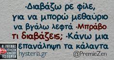 Αναμνήσεις από την πενταήμερη εκδρομή - Provocateur Clever Quotes, Funny Quotes, Greek Quotes, Funny Images, Philosophy, Wisdom, Lol, Memes, Theory