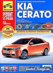 Kia Cerato выпуск с 2008 года. Руководство по эксплуатации, техническому обслуживанию и ремонту
