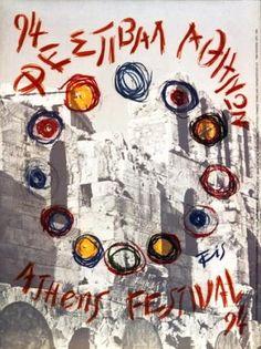 ΦΕΣΤΙΒΑΛ ΑΘΗΝΩΝ '94. ATHENS FESTIVAL '94.  Αφίσα του EOT.