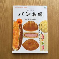 Discover Japan 別冊『ニッポンのパン名鑑』 http://lepetitmec.com/archives/15026/