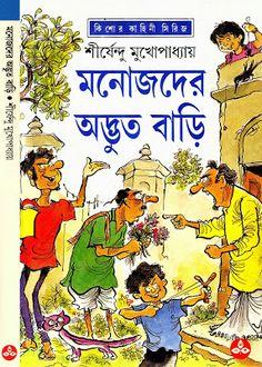 মনোজদের অদ্ভুত বাড়ি - শীর্ষেন্দু মুখোপাধ্যায় - Amarboi.com