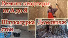 Ремонт квартиры, Демонтаж стен пола, установка маяков, штукатурка стен
