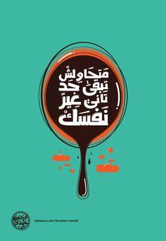 New Arabic Typography on Behance