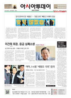 아시아투데이 ASIATODAY 1면. 20140512(월)