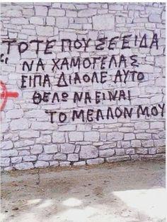 Αυτο ... Love You, Let It Be, My Love, Famous Last Words, Greek Quotes, Sadness, Wall, Couples, Words