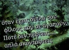 Greek Quotes, Marriage, Words, Posters, Life, Notebook, Women's Fashion, Quotes, Valentines Day Weddings