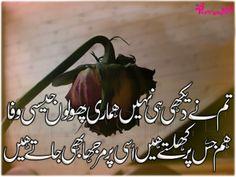 Poetry: Wafa and Bewafa Poetry/Shayari Pictures in Urdu