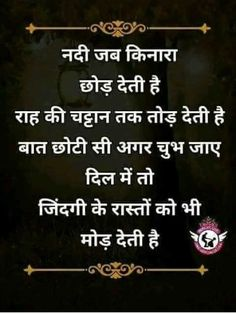 Gallery Me save karne ke liye Osho Quotes On Life, Reality Of Life Quotes, Mixed Feelings Quotes, Knowledge Quotes, Good Thoughts Quotes, Words Quotes, Qoutes, Shyari Quotes, Positive Quotes
