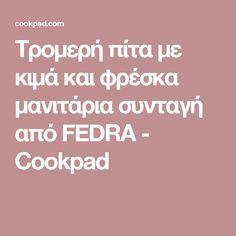 Τρομερή πίτα με κιμά και φρέσκα μανιτάρια συνταγή από FEDRA - Cookpad Almond