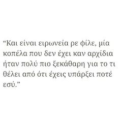 Είναι ειρωνεία ρε φίλε #greekquote #greekpost #greekquotes All Quotes, Greek Quotes, Life Quotes, Clever Quotes, Greek Recipes, Word Porn, True Words, Just Love, Texts
