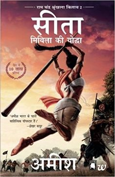 Best fiction books to read Sita: Warrior of Mithila (Ram Chandra Series - Book books to read best fiction books best books of all time,best fiction books of all time 10 must read books of all time The Book, Book 1, Free Books, Good Books, Saga, Fiction Books To Read, Amish Books, Hindi Books, English Novels