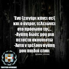 Funny Vid, The Funny, Funny Greek Quotes, English Quotes, Just Kidding, Just For Laughs, Talk To Me, Laugh Out Loud, Funny Photos
