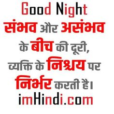 Good Night Shayari for beloved friends and lovers so here we have mentioned one of the best good night shayari which will surely give you Shayari Status, Shayari In Hindi, Shri Ganesh, Marathi Quotes, Good Night Image, Hd Images, Crafts, Manualidades, Full Hd Pictures
