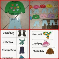 ...Το Νηπιαγωγείο μ' αρέσει πιο πολύ.: Mαθηματικά με τα ρούχα του χειμώνα και πίνακας αναφοράς. Winter, Kids Rugs, Crafts, Character, Greek, Printables, Education, School, Winter Time
