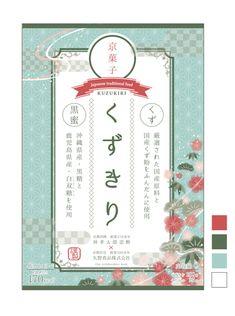 和風 デザイン food and drink magazine - Recipes Flyer Design, Flugblatt Design, Asian Design, Retro Design, Branding Design, Print Design, Typography Layout, Typography Poster, Japan Logo