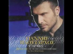 Ploutarhos Giannis - Stigmes / Best Of Greek Music, Music Songs, Lyrics, The Incredibles, Singer, My Love, Youtube, Dance, Facebook