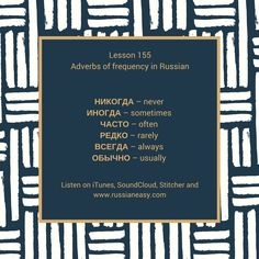 Lesson 155. Adverbs of frequency in Russian. Learn how to say OFTEN, ALWAYS, NEVER and more. Check the words and phrases by following the link on www.russianeasy.com (155. Often-Never-Usually).  #Russian #russian #russianlanguage #russianwords #learnrussian #learningrussian