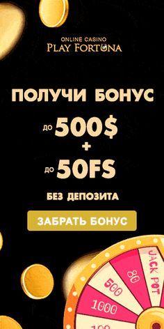 Бонус на депозит за регистрацию в игровых автоматах игровые автоматы играть бесплатно 777 слоты
