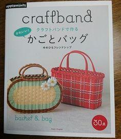 新刊!「クラフトバンドで作るかわいい!かごとバッグ」 - ゆうあ の eco time♪