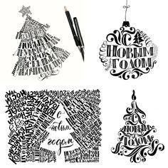 Картинки по запросу каллиграфия с новым годом