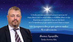 ΓΝΩΜΗ ΚΙΛΚΙΣ ΠΑΙΟΝΙΑΣ: Ευχές Εορτών από τον πρόεδρος της Κοινότητας Κιλκί... Tv, Television Set, Television