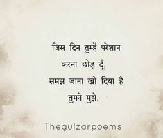 Kind Heart Quotes, Hubby Love Quotes, Short Quotes Love, Love Picture Quotes, Mixed Feelings Quotes, Love Quotes In Hindi, Quotes About Love And Relationships, Attitude Quotes, Citation Silence